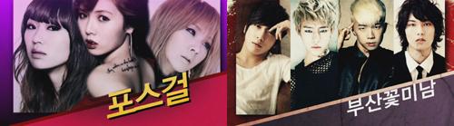 Grup Idola Terbaik 02