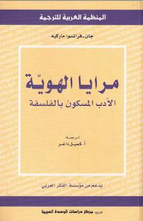 مرايا الهوية - الأدب المسكون بالفلسفة