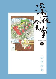 [安倍夜郎] 深夜食堂 第01-17巻