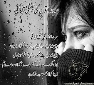 urdu december poetry