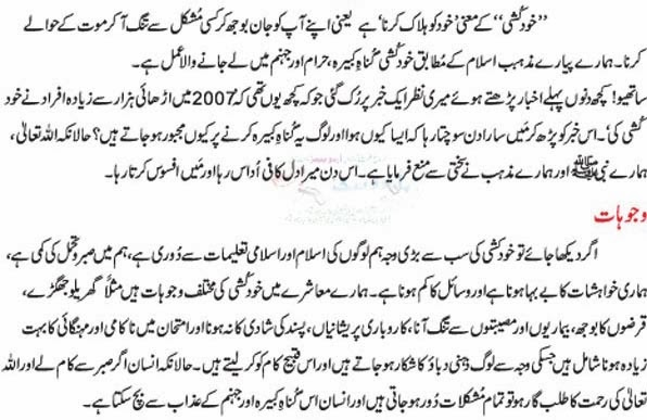 urdu essay in mayoosi gunah hai How to write a persuasive essay for hspa how to write a persuasive essay for hspa wakefield persuasive letter organizing template essays on warfare how to do.