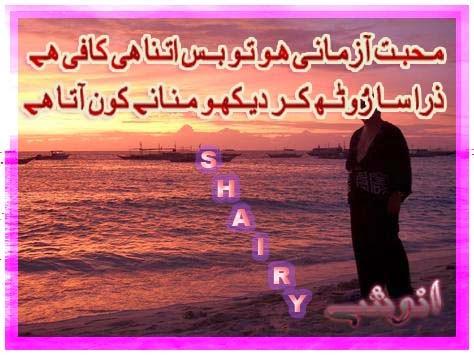 Azmaaish E Muhabbat SMS Shayari In Urdu