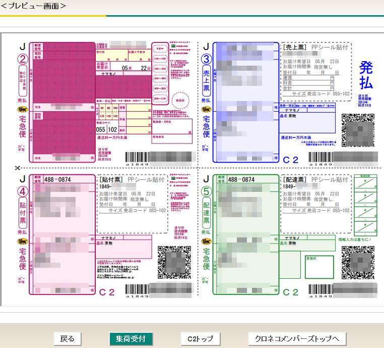 インクジェットで伝票印刷ができるC2