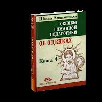 Амонашвили Ш.А. Об оценках