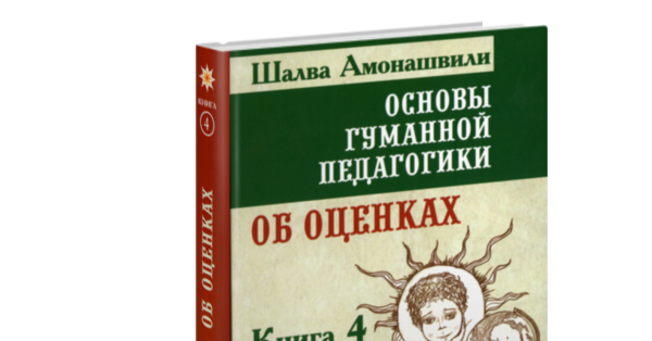 Амонашвили Обучение Оценка Отметка Книгу