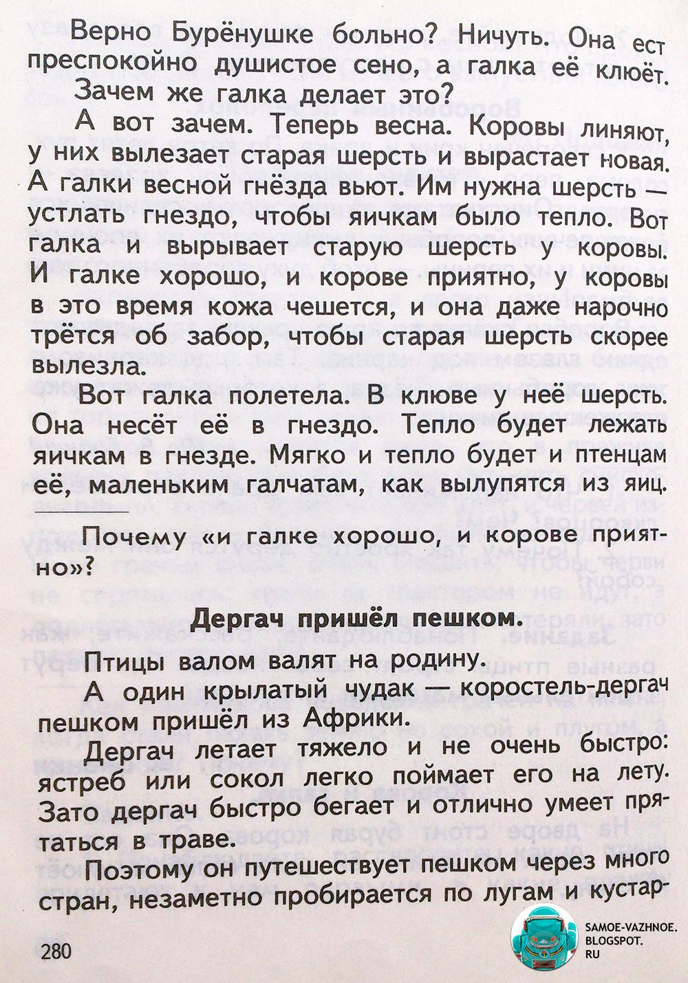 Романовская Живое слово учебник старый жёлтая обложка