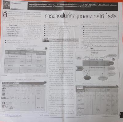 swot analysis of tesco lotus in thailand 2014-11-17 transcript of tesco case study  thailand-lotus (75% share) south korea-samsung  tesco brand in thailand and south korea.