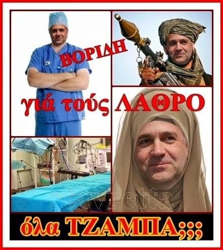 ΒΟΡΙΔΗΣ -  ΛΑΘΡΟ ΤΖΑΜΠΑ