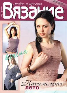 Журнал-вязание-модно-и-просто-