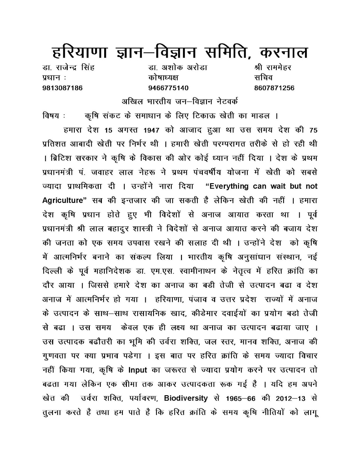 MERA GAON ESSAY IN HINDI HINDI work (Dr Mera Gaon Essay In Hindi