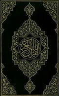 dwijayasblog.blogspot.com-Mari Membaca Al Qur'an