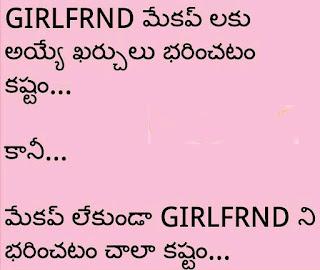 Telugu Photo Messages | Mobiles Picture messages | Telugu Quotes