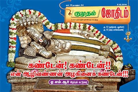 Kumudam Jothidam 05-12-2014 Tamil Magazine Read Online Free