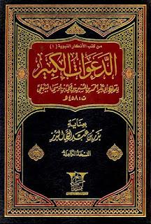 كتاب الدعوات الكبير - الإمام البيهقي