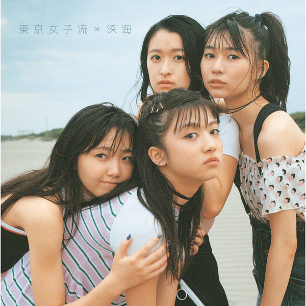 [Single] 東京女子流 – 深海 (2016.08.31/MP3/RAR)
