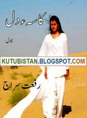 Kasa-e-Dil by Rifat Siraj