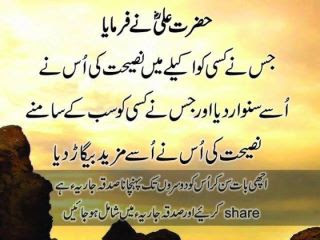 Hazrat-Ali-Islami-Talking-In-Urdu