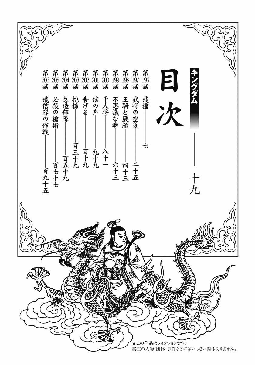 Kingdom – Vương Giả Thiên Hạ (Tổng Hợp) chap 196 page 5 - IZTruyenTranh.com