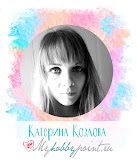 Катерина Козлова