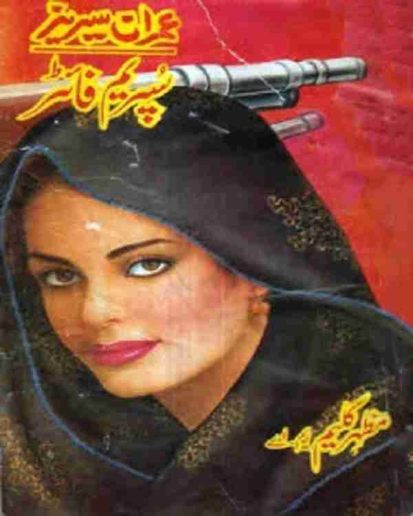 Supreme Fighter Imran Series By Mazhar Kaleem | All Urdu PDF Novels