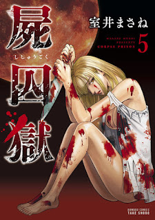 [室井まさね] 屍囚獄 第01-04巻