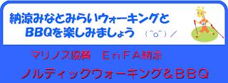 神奈川県横浜みなとみらいでノルディックウォーキング会、その後横浜マリノスタウンでBBQ(バーベキュー)のイベント開催、参加の対象はノルディックウォーキングEnFAの会員とインストラクター