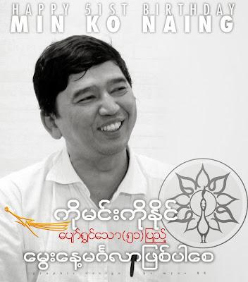 Graphic Ko Myoe – Min Ko Naing 51