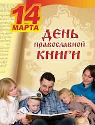 14 марта - День православной книги в библиотеке