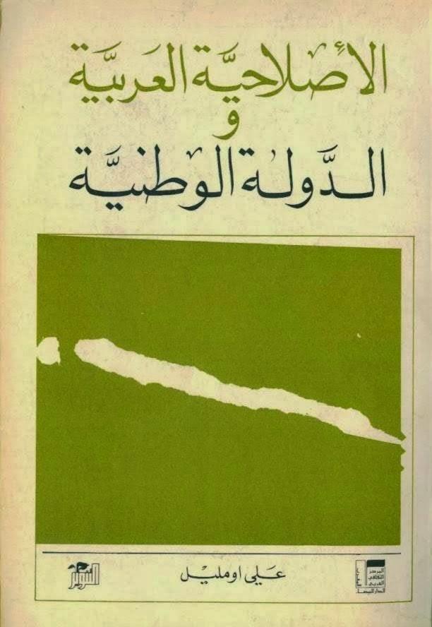 الإصلاحية العربية والدولة الوطنية - علي أومليل pdf