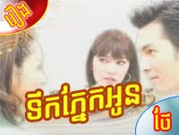 Tirk Pneik Oun , Movies, Thai - Khmer , Movies, Thai - Khmer , Movies - [ 114 part(s) ]