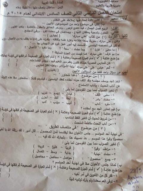 تجميع امتحانات اللغة العربية سادس ابتدائي ترم ثاني 2015 لجميع الادارات التعليمية في جميع محافظات مصر - صفحة 2 11259531_846358798751078_7005033654735149149_n