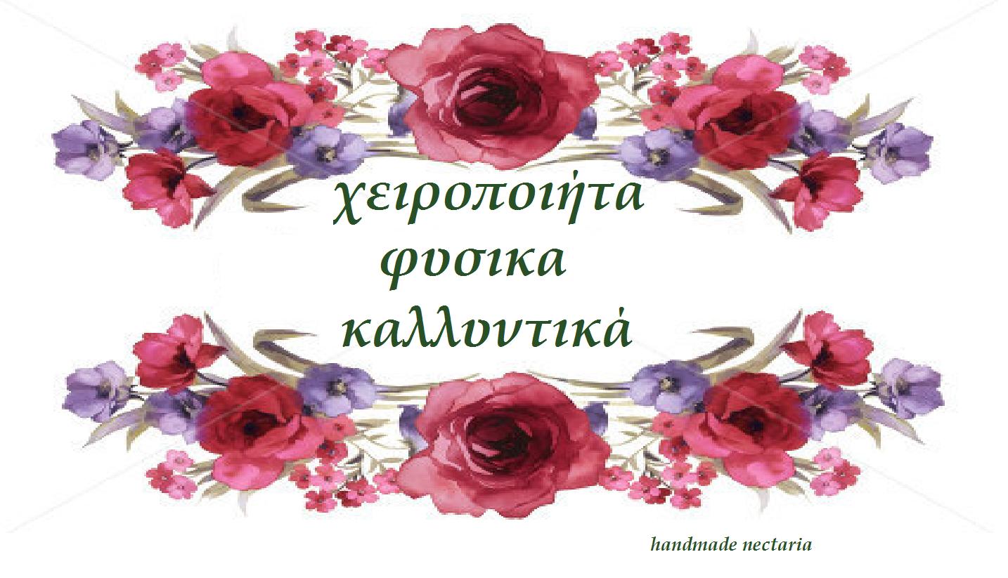 ΦΥΣΙΚΑ ΚΑΛΛΥΝΤΙΚΑ nectaria