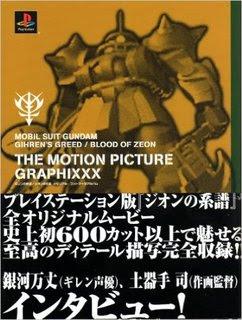THE MOTION PICTURE GRAPHIXXX―機動戦士ガンダム ギレンの野望/ジオンの系譜メモリアル・フォトデータアルバム