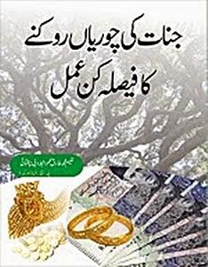 Jinnat Ki Chorian Rokne Ka Faisla Kun Amal  ubqri kitab