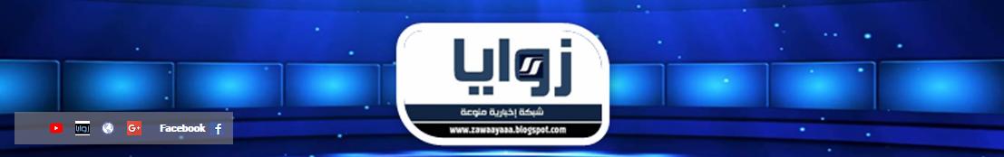 قناة ( زوايا الإخبارية ) ▐
