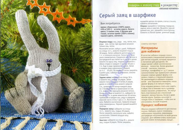 Описание вязания зайца спицами 39