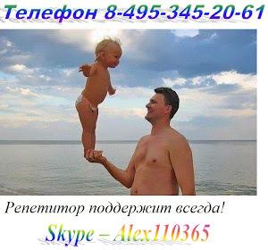 Дистанционный Репетитор поможет даже онлайн по Skype. Звони - не робей! Хоть мужик, хоть воробей!