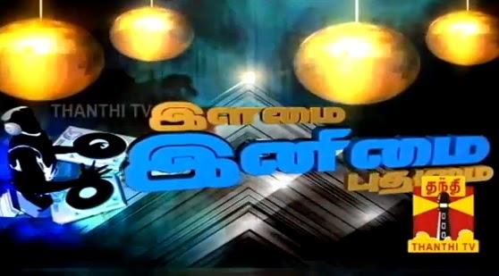 ILAMAI INIMAI PUDHUMAI EP274 Thanthi TV