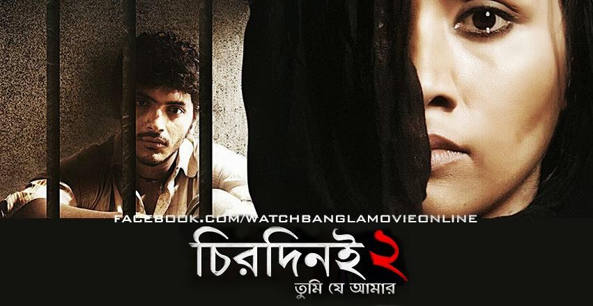 New Bangla Moviee 2016 click hear.............. Chirodini+Tumi+Je+Amar+2+%25282016%2529