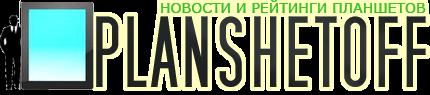 Лучшие Планшеты 2014 года | PLANSHETOFF | Как выбрать, Какой планшет купить, Обзоры