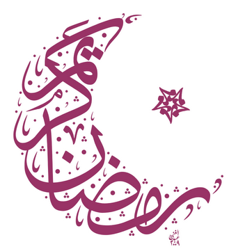kaligrafi marhaban ya ramadhan