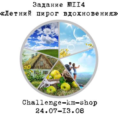 """Задание №114 """"Летний пирог вдохновения"""" до 13/08"""