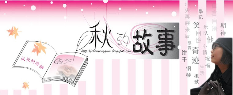 秋的故事 Chiu Yee's  ©