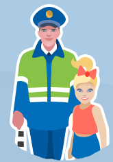 Полиция-детям