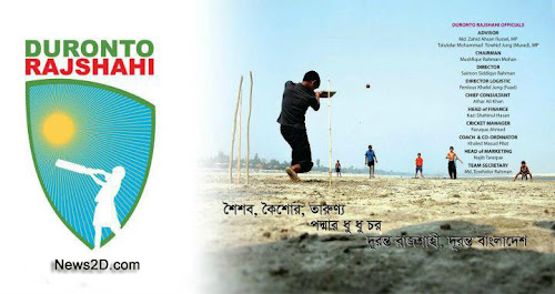 Duronto Rajshahi Bangladesh Premium League BPL:T20 desktop HD picture gallery and BPL wallpapers