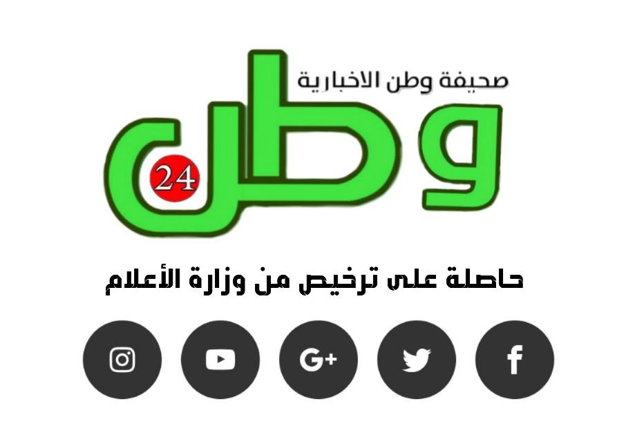 صحيفة وطن 24 الأخبارية