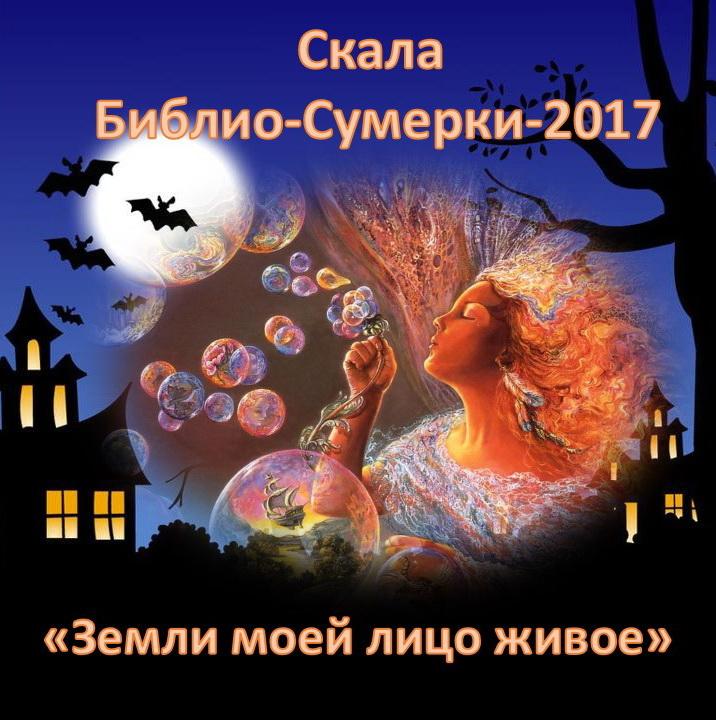 """""""Маленький принц"""" - гость Библио-Сумерек-2017"""