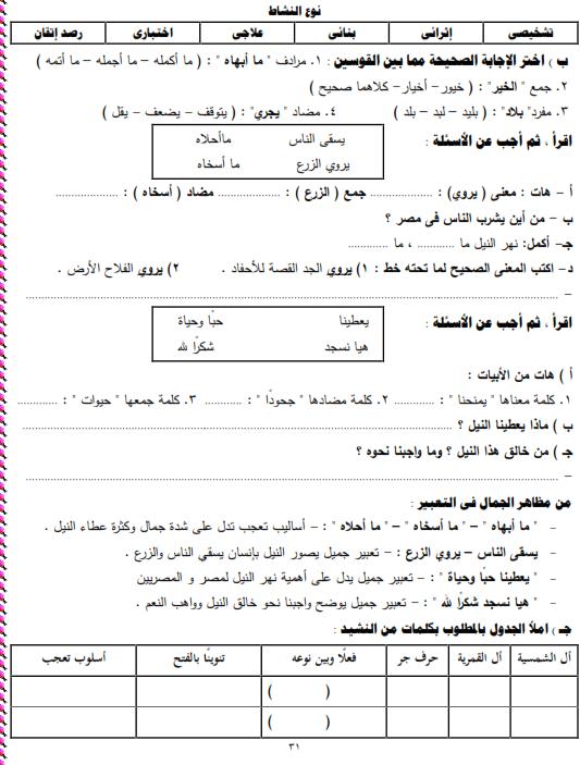 شيتات المجموعة المدرسية لمادة اللغة العربية للصف الثالث الابتدائى على هيئة صور للمشاهدة والتحميل The%2Bsecond%2Bunit%2B3%2Bprime_014