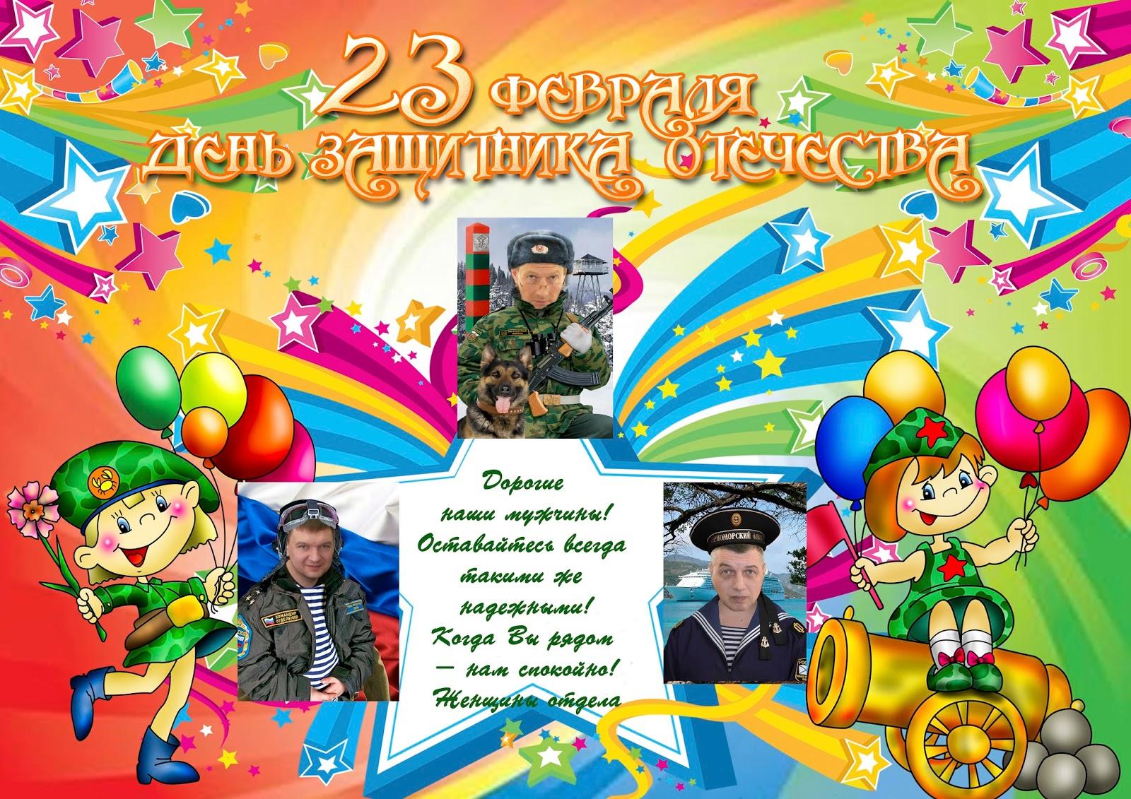 Поздравительные открытки с днем офицера