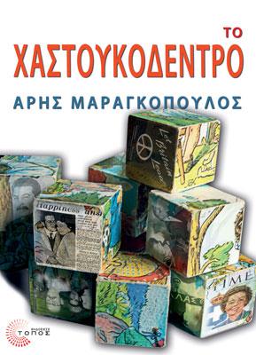 Το ΧΑΣΤΟΥΚΟΔΕΝΤΡΟ / Τhe Slap-tree